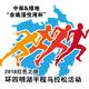 """中南&绿地——""""余姚漫悦湾杯""""2018红色之旅环四明湖半程马拉松"""