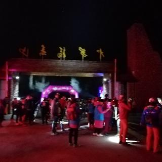 2018第二届中华福寿山国际越野赛