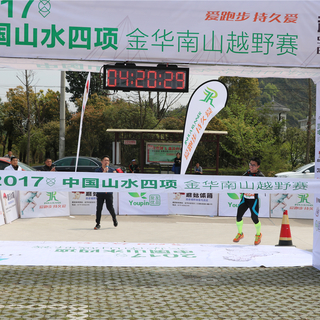 2017 金华山水四项暨八婺南山春季越野