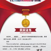 2016海峡国际超级马拉松暨大陆首届IAU认证标准场地赛