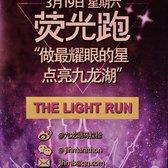 """""""做最耀眼的星 点亮九龙湖""""荧光夜跑活动"""
