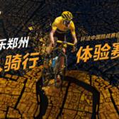 雅居乐郑州千人骑行体验赛