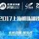 上海明珠湖铁人三项赛