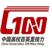 中国高校百英里接力赛(西安站)