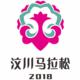 2018汶川马拉松