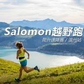 2018 salomon城市越野温州站 爬升速降
