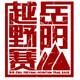 淄博岳阳山越野赛(秋季赛)
