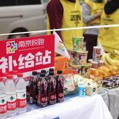 2017南马南京悦跑—乐山路补给点