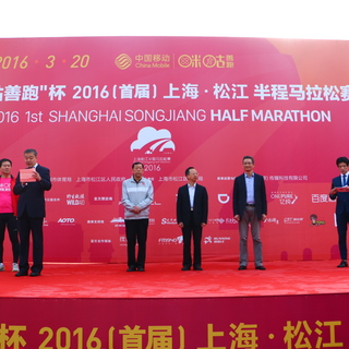2016 上海松江半程马拉松