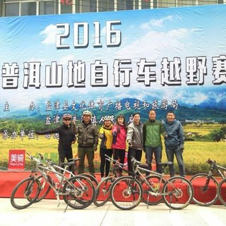 2016盐津•普洱山地自行车越野赛