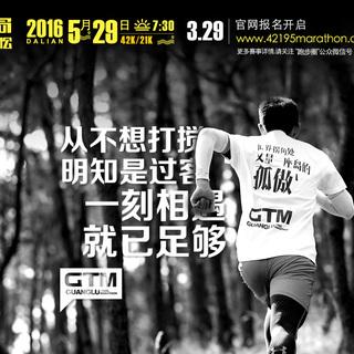 2016大连广鹿岛山地马拉松
