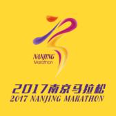 南京马拉松
