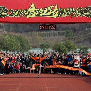 2017新昌唐诗之路越野赛 by 抓铁有痕