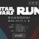 2018星战跑-上海站