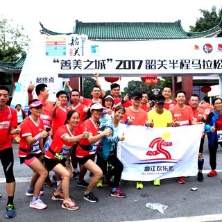 善美之城——2017韶关半程马拉松赛
