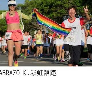 ABRAZO K.彩虹路跑-台北场