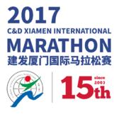 2017建发厦门国际马拉松