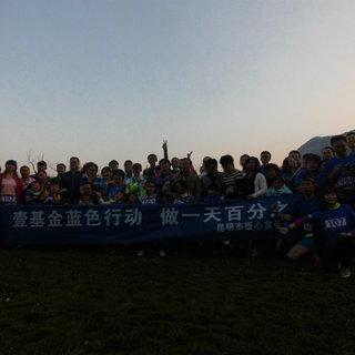 """云南首届关注孤独症儿童""""点亮蓝色""""公益跑活动"""
