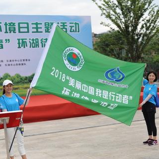 2018环境日暨第二届乐清市环湖徒步赛